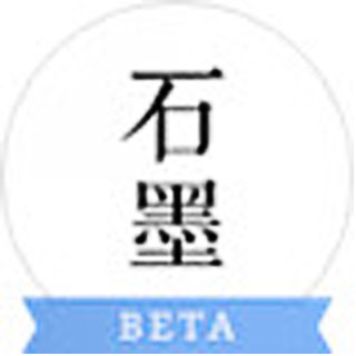 石墨文档1.5.2 官方版