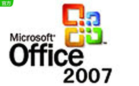 office2007段首LOGO