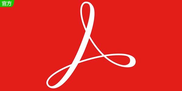 Adobe Acrobat Pro9段首LOGO
