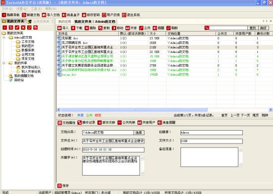 turboa智能办公系统截图0
