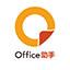 Office助手1.3.5.8