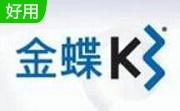 金蝶k3財務軟件
