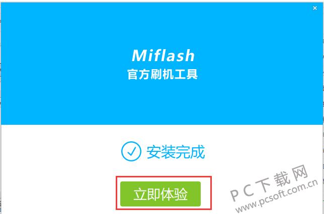 小米Miflash第一福利夜趣福利蓝导航刷机工具下载