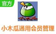 小木瓜通用會員管理系統