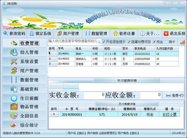 佳琪幼兒園收費管理軟件