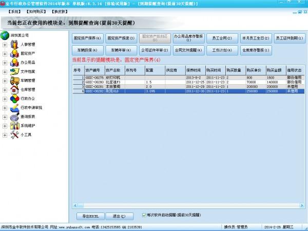 金牛行政办公管理软件