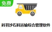 科羽沙石料運輸綜合管理軟件