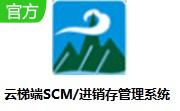 云梯端SCM/進銷存管理系統