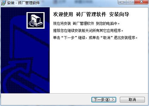 科羽磚廠生產管理軟件