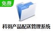 科羽產品配送管理系統