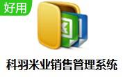 科羽米業銷售管理系統