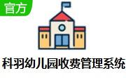 科羽幼兒園收費管理系統