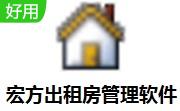 宏方出租房管理軟件