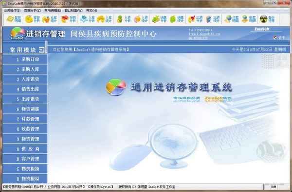 ZmsSoft通用進銷存管理系統