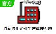 勝新通用企業生產管理系統