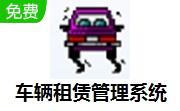 車輛租賃管理系統