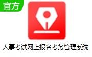 人事考试网上报名考务管理系统