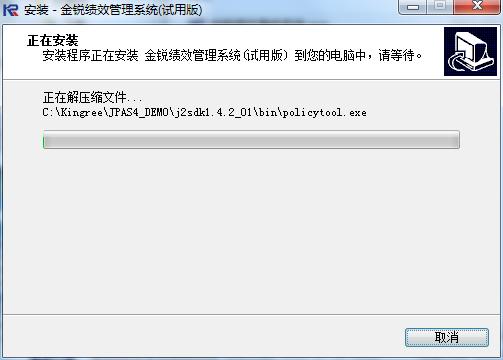 金锐绩效管理系统下载 4.0 官方最新版