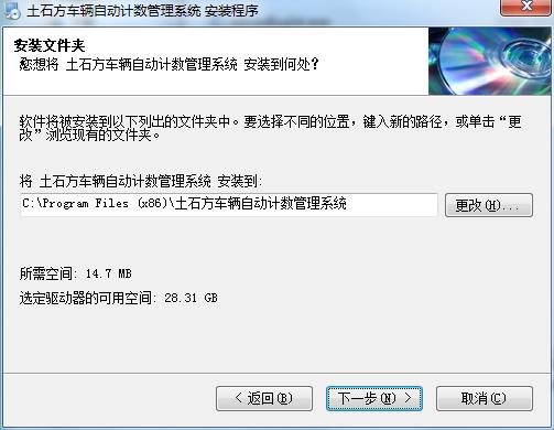 土石方车辆自动计数管理系统 2.01.01 官方版
