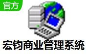 宏鈞商業管理系統