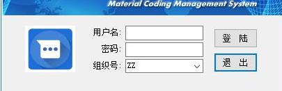 新易物料編碼管理系統