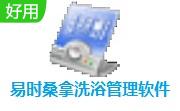 易時桑拿洗浴管理軟件