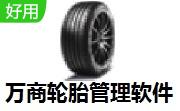 万商轮胎管理软件