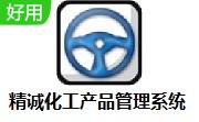精诚化工产品管理系统
