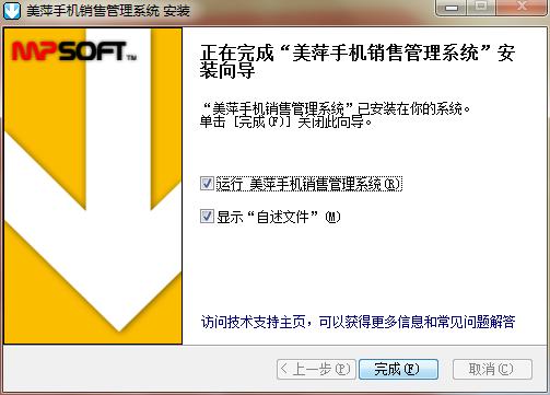 美萍手机销售管理系统