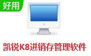 凱銳K8進銷存管理軟件