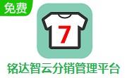 銘達智云分銷管理平臺