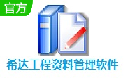 希达工程资料管理软件段首LOGO