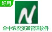 金中农农资通管理软件段首LOGO