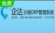 企达分销DRP管理系统段首LOGO