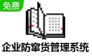 企业防窜货管理系统段首LOGO