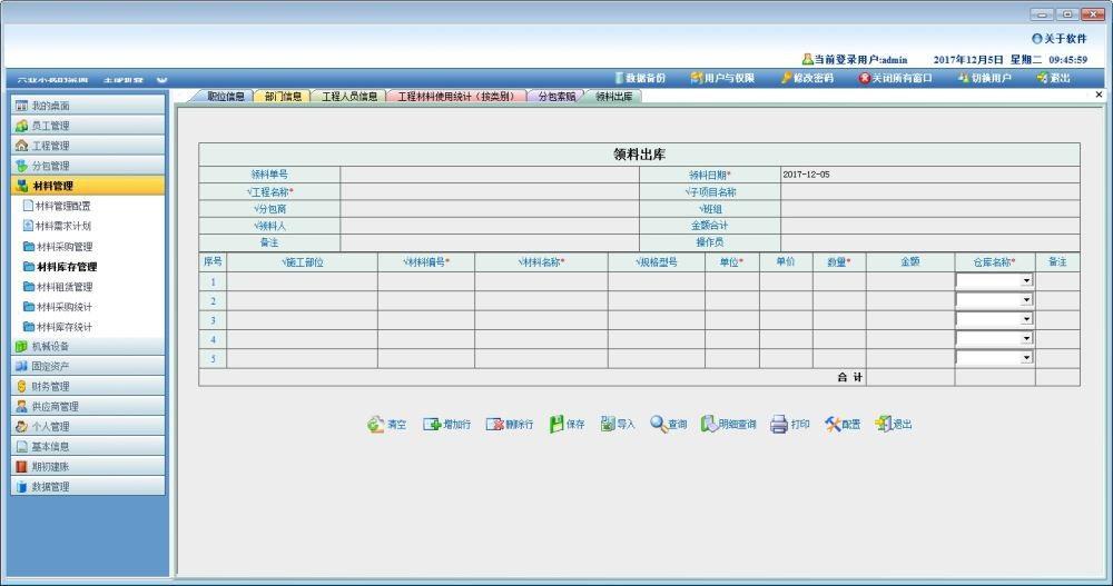 筑满天下建筑施工管理软件下载 2.5 标准版