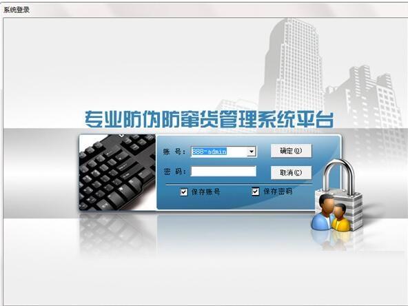 企业防窜货管理系统截图0