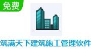 筑满天下建筑施工管理软件段首LOGO