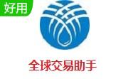 全球交易助手段首LOGO