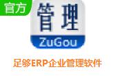 足够ERP企业管理软件段首LOGO