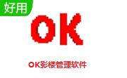 OK影楼管理软件段首LOGO