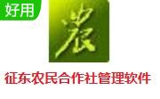 征东农民合作社管理软件段首LOGO