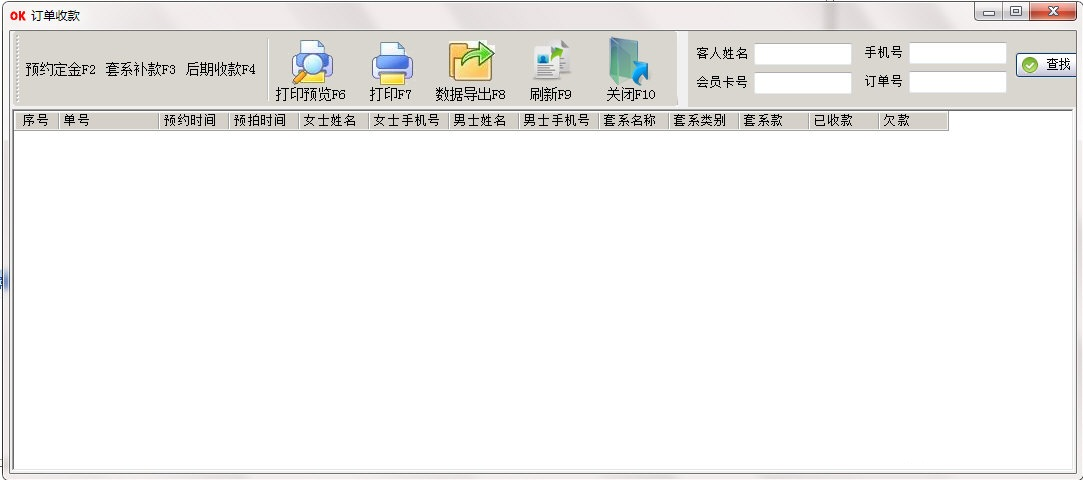 OK影楼管理软件