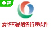 清华药品销售管理软件段首LOGO