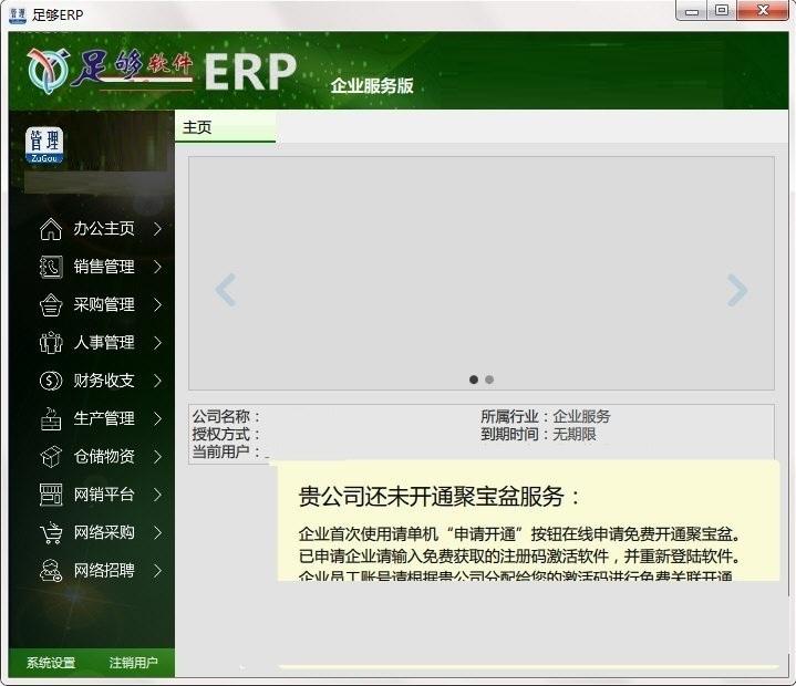 足够ERP企业管理软件截图0