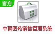 中頂醫藥銷售管理系統