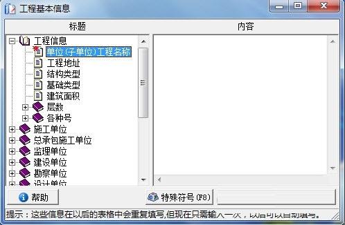 希达工程资料管理软件截图0