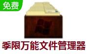 季限萬能文件管理器