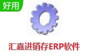 匯嘉進銷存ERP軟件