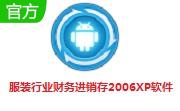 服裝行業財務進銷存2006XP軟件